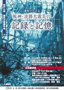 平成16年度 資料展ポスター