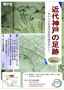 平成17年度 資料展ポスター