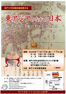 平成18年度 資料展ポスター