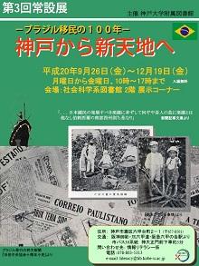 平成20年度 附属図書館資料展ポスター
