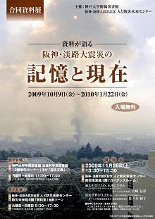 平成21年度 附属図書館資料展ポスター