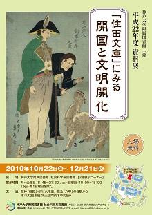 平成22年度 資料展ポスター