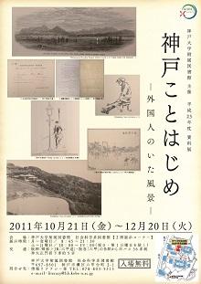 平成23年度 資料展ポスター