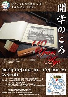 平成24年度 資料展ポスター