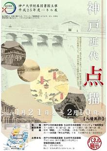平成25年度 資料展ポスター