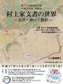 平成27年度 資料展ポスター