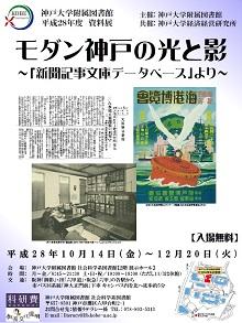 平成28年度 附属図書館資料展ポスター