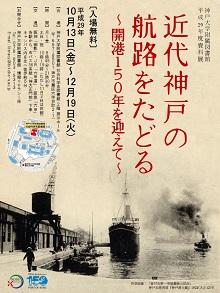 平成29年度 附属図書館資料展ポスター
