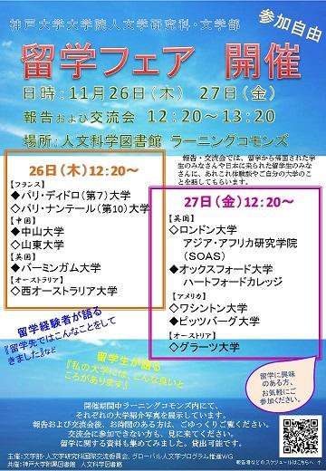 留学フェア2015 ポスター