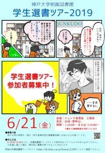 学生選書ツアー2019ポスター
