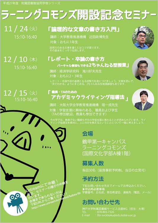 平成27年度 ラーニングコモンズ開設記念セミナー ポスター