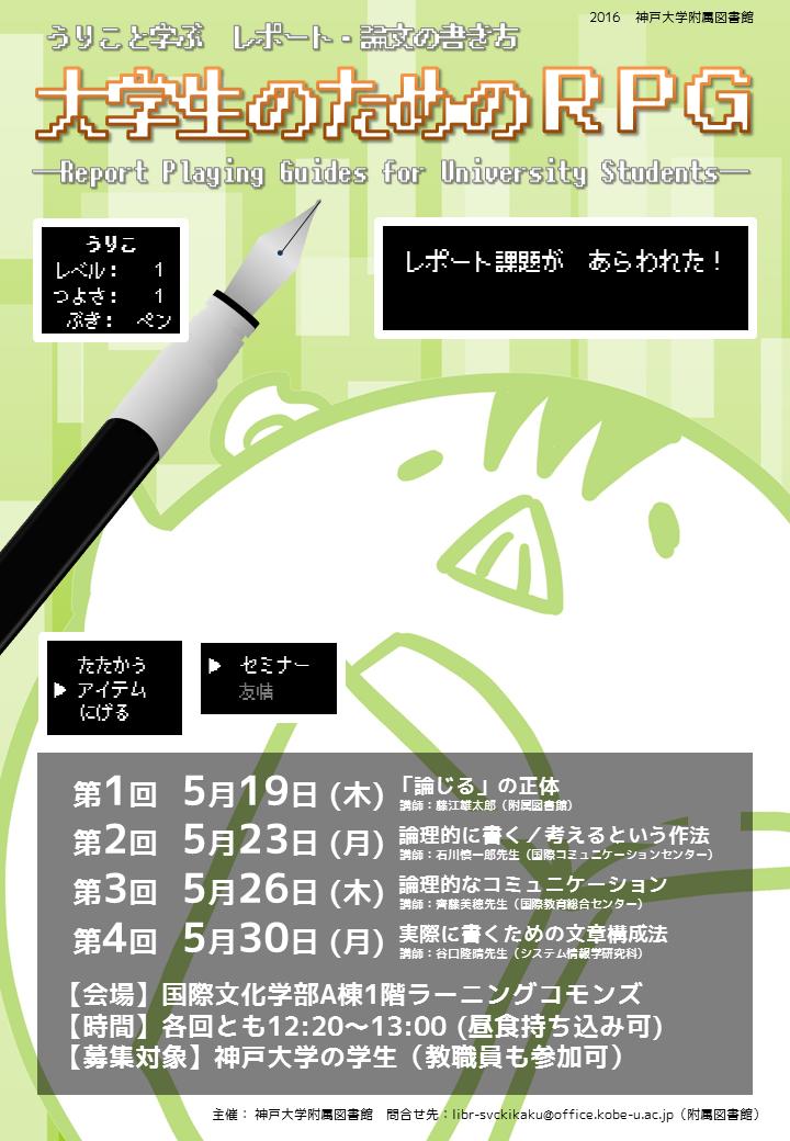 平成27年 大学生のためのRPG ポスター
