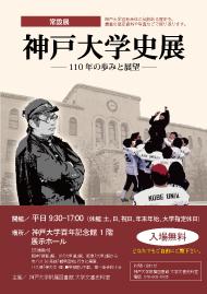 神戸大学史展110年の歩み