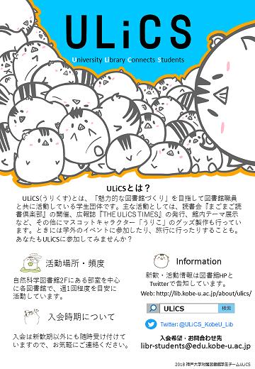 ULiCSメンバー募集ポスター