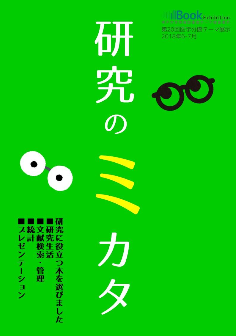 igaku-tenji-reserch