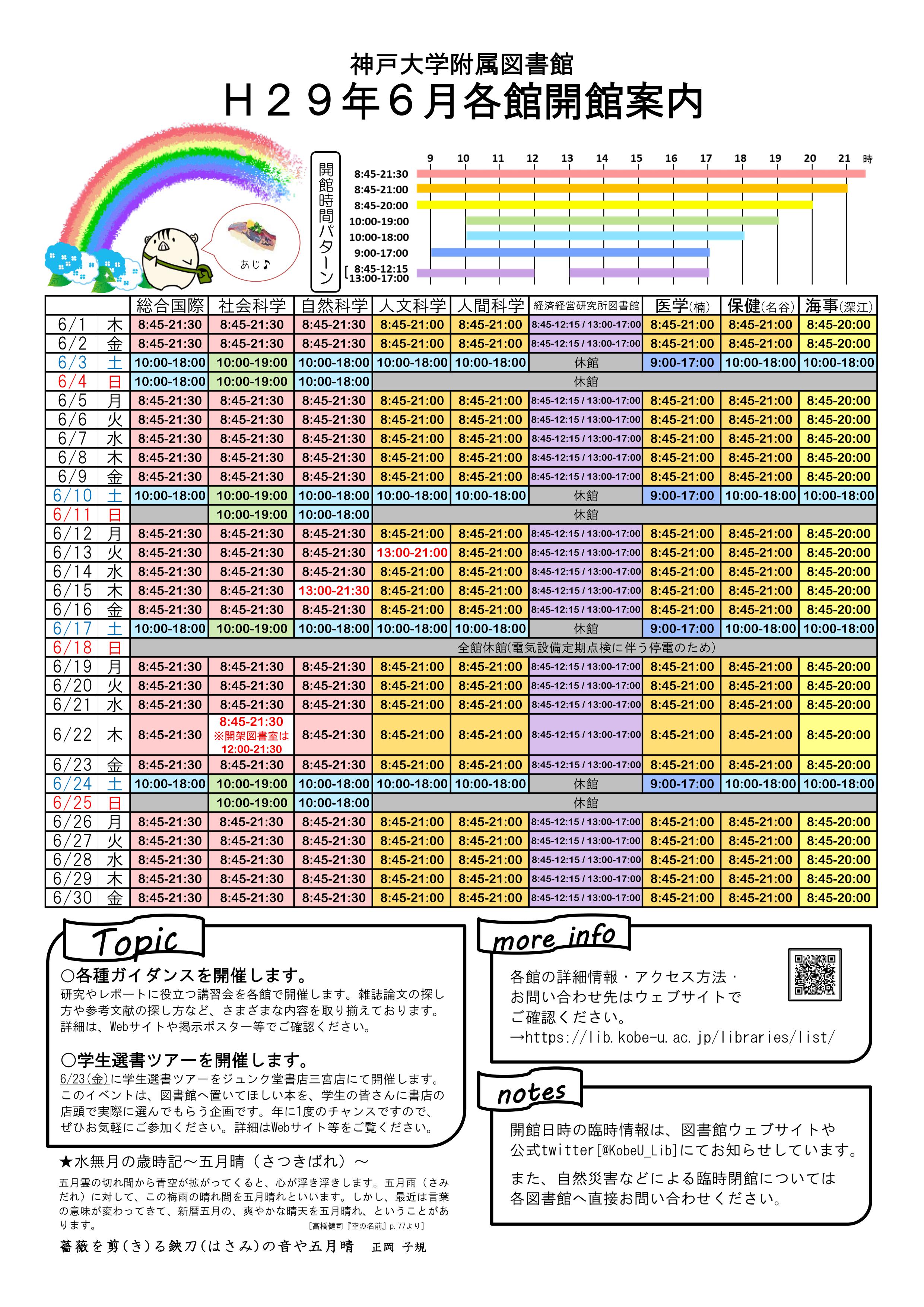 平成29年6月図書館各館開館案内カレンダー