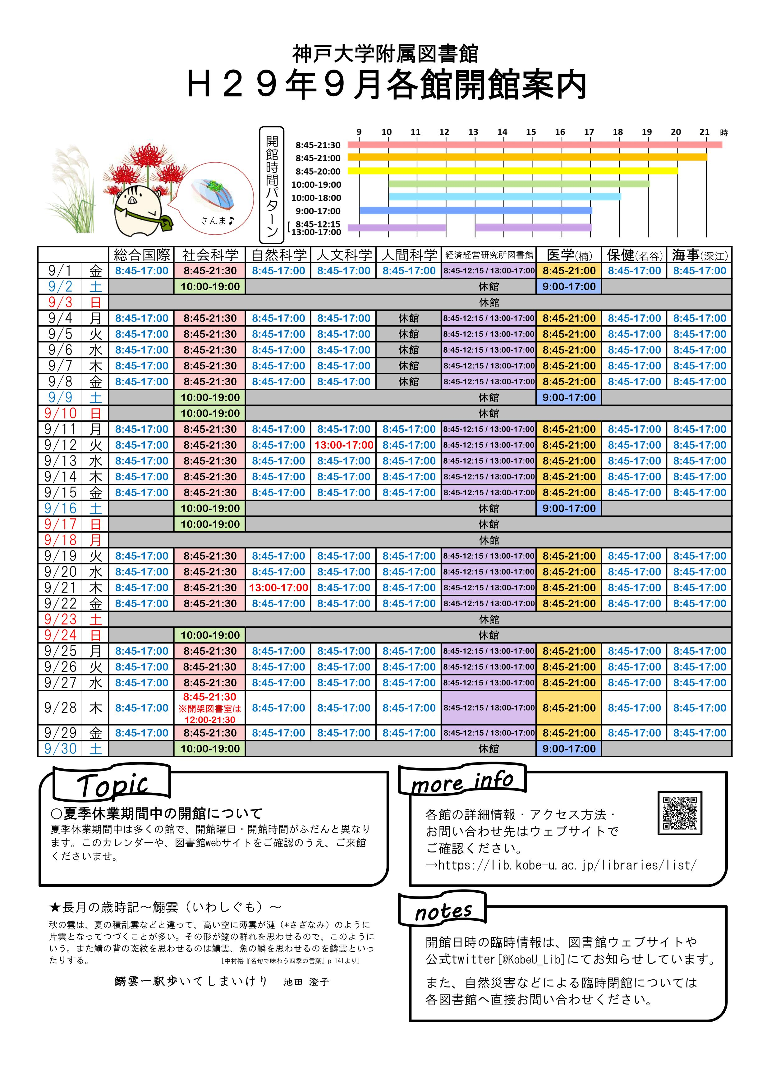 平成29年9月図書館各館開館案内カレンダー