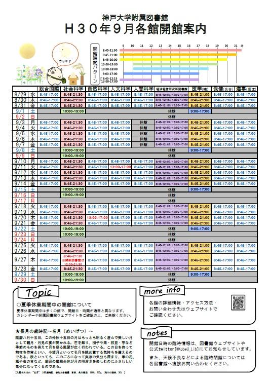 全館カレンダー2018年9月