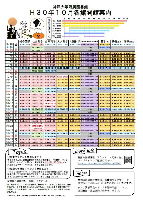 全館カレンダー2018年10月