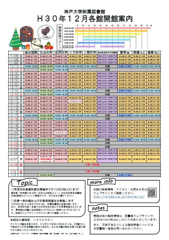全館カレンダー2018年12月