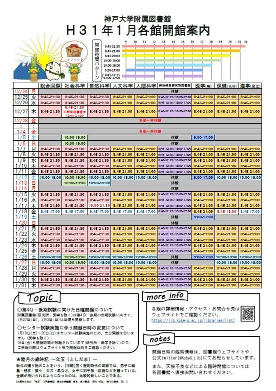 全館カレンダー2019年1月