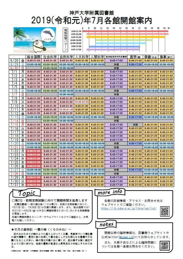 全館カレンダー2019年7月