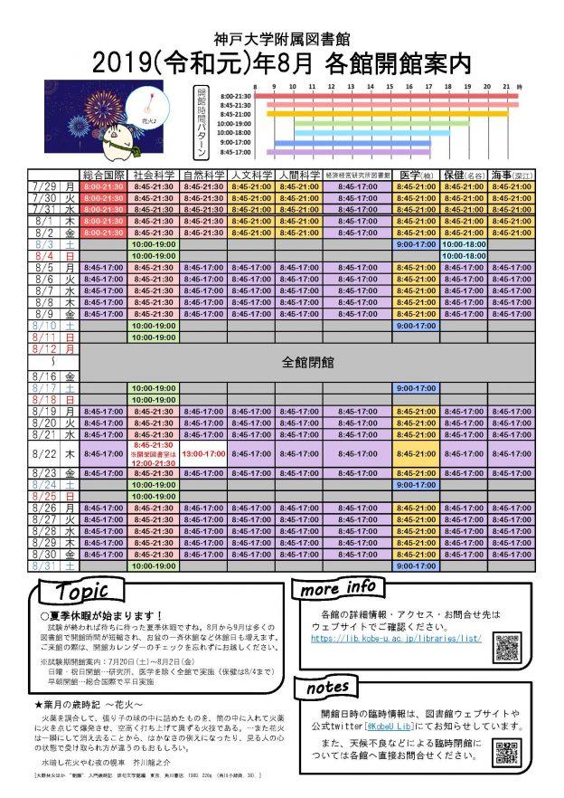 全館カレンダー2019年8月