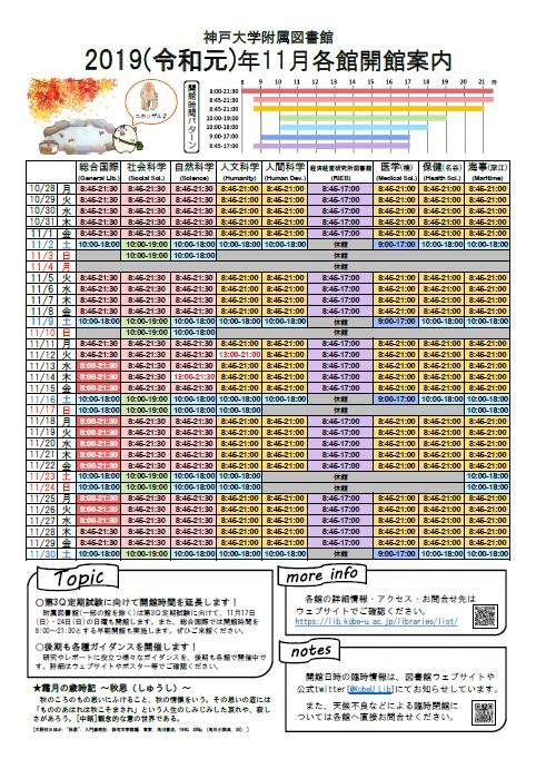 全館カレンダー2019年11月