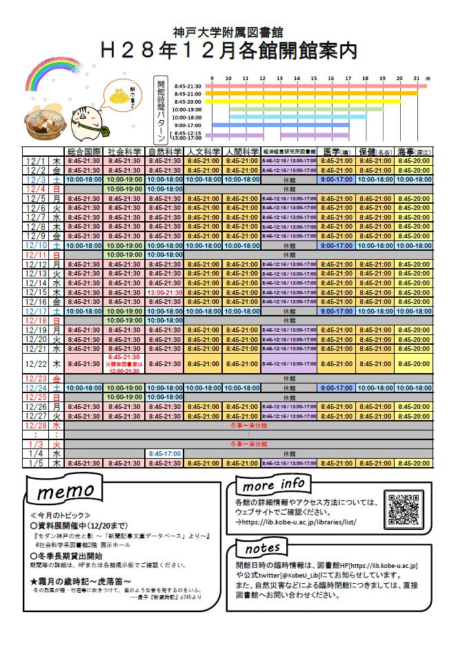 平成28年11月図書館各館開館案内カレンダー