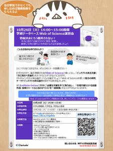 Web of Scienceガイダンスポスター