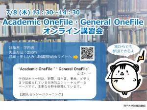 Academic OneFile・General OneFileオンライン講習会_ポスター