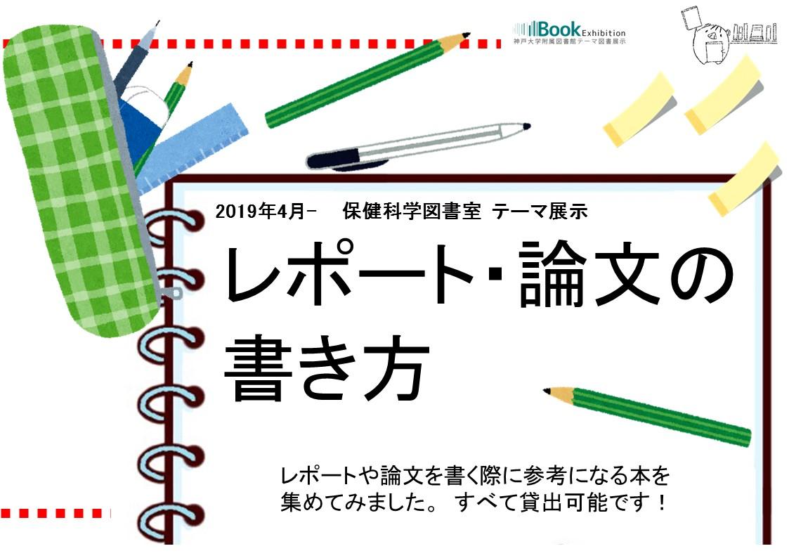 img-hoken-tenji201904