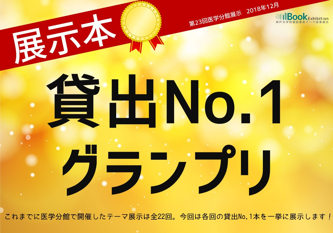 img-igaku-tenji20180910