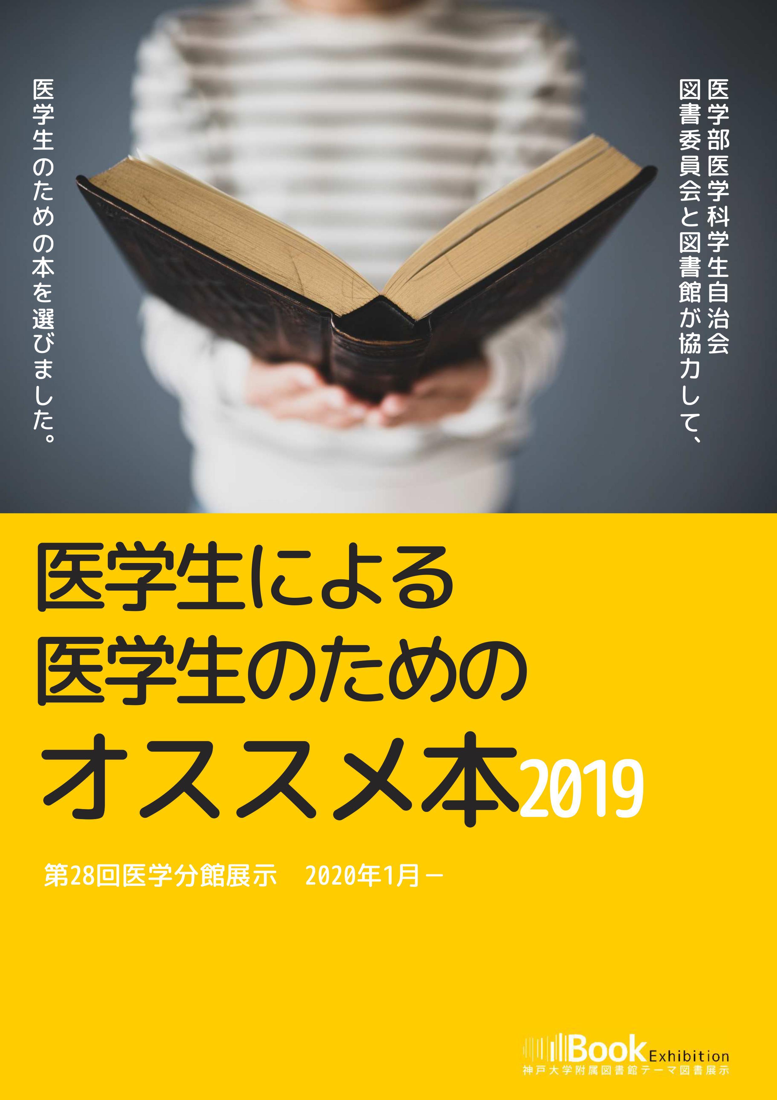 img-igaku-tenji201910