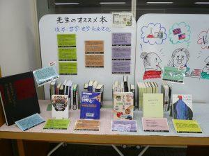 テーマ展示「先生のオススメ本(哲学・史学・社会文化)」コメント1