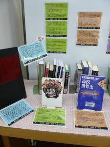 テーマ展示「先生のオススメ本(哲学・史学・社会文化)」コメント2