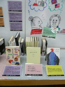 テーマ展示「先生のオススメ本(哲学・史学・社会文化)」コメント3