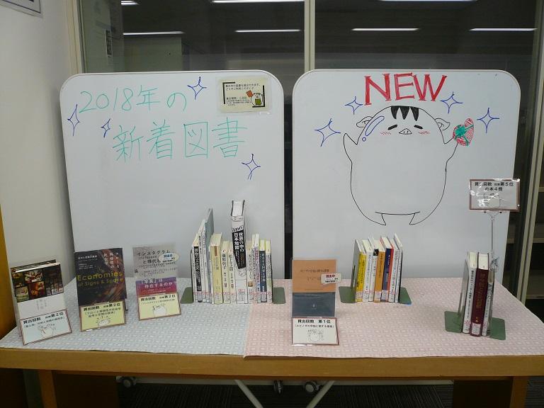 2019年2月人文科学図書館テーマ展示写真