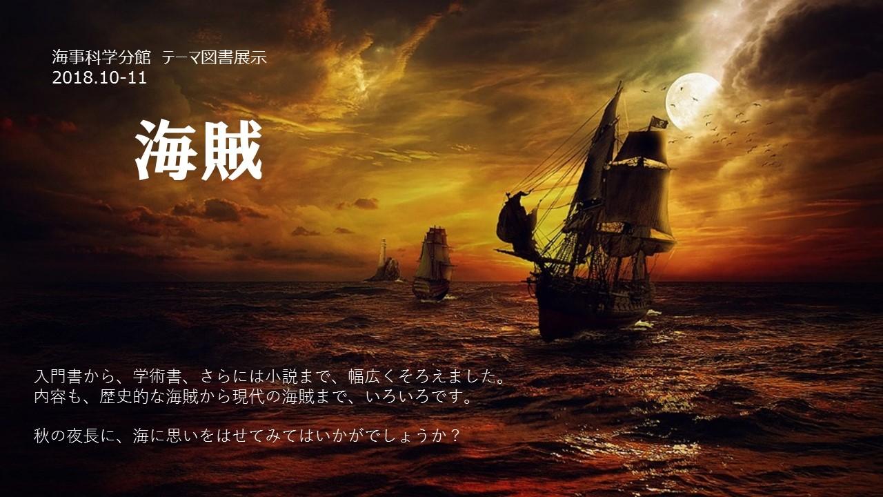 海事201810ポスター