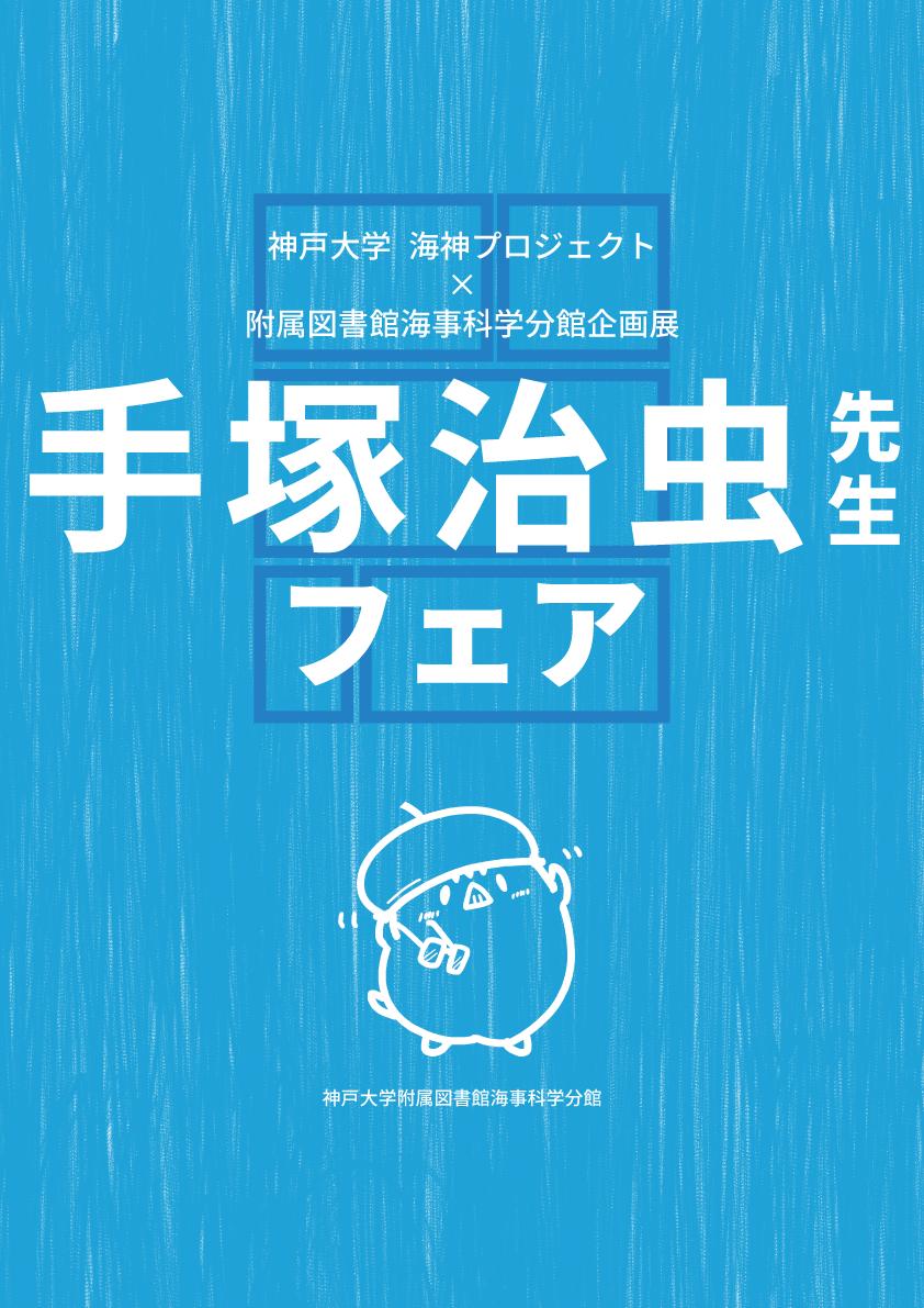 企画展ポスター