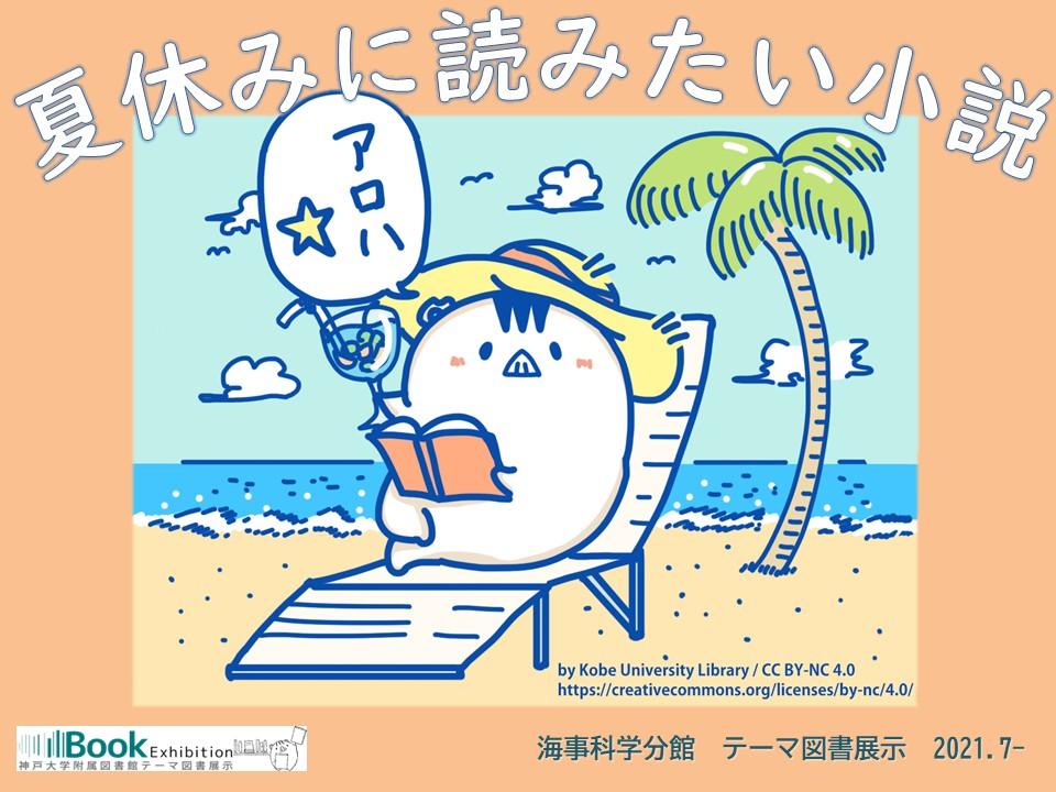 海事科学図書館テーマ展示ポスター