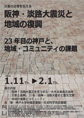 震災企画展 ポスター