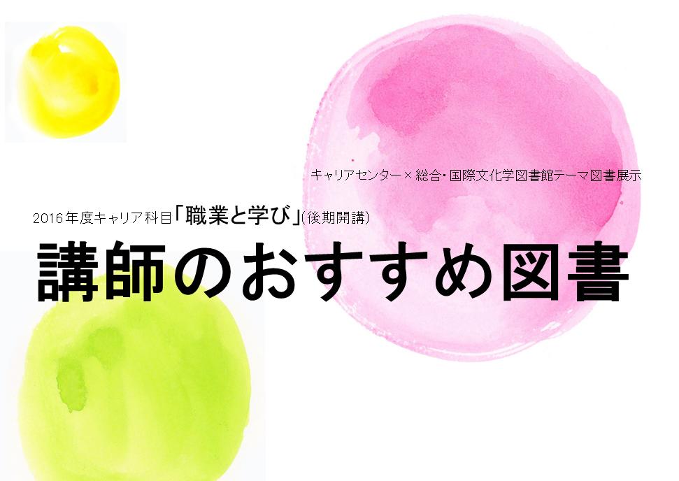 img-kokusai-careertenji2016