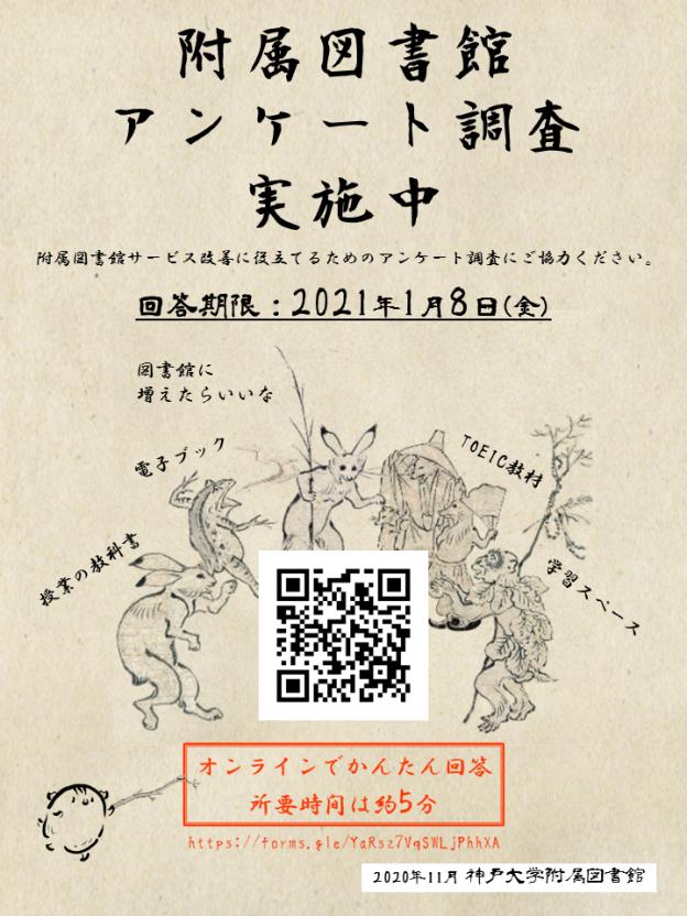図書館利用者アンケート2020ポスター