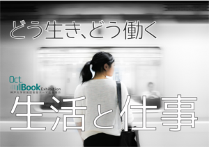 人間科学図書館10月展示ポスター