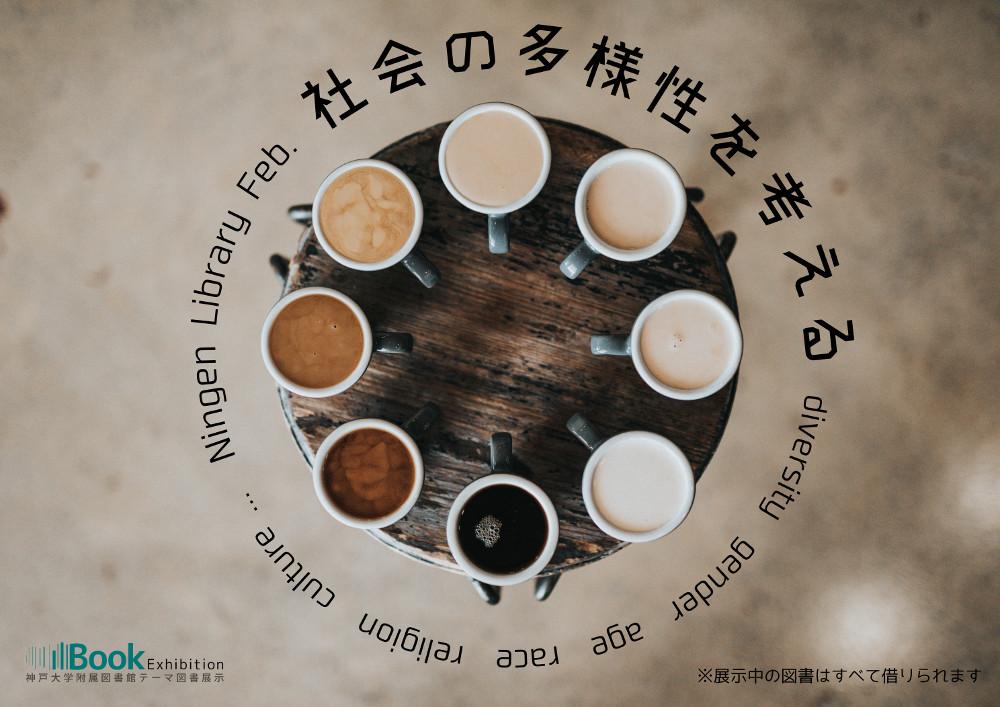 人間科学図書館12月展示ポスター