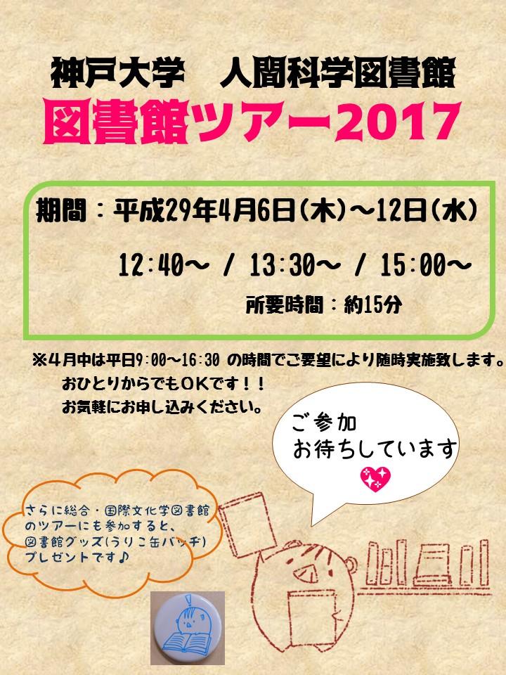 人間科学図書館ツアー2017ポスター