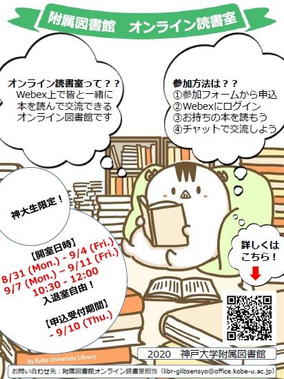 オンライン読書室2020ポスター