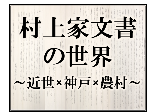 デジタル資料展「村上家文書の世界」_画像