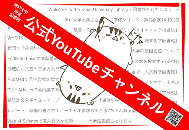 YouTubeポスター